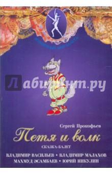 Zakazat.ru: Петя и волк. Сказка-балет (DVD). Прокофьев Сергей Сергеевич