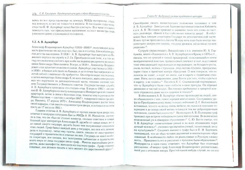 Иллюстрация 1 из 6 для Придворная цензура и образ Верховной власти (1831-1917) - Сергей Григорьев | Лабиринт - книги. Источник: Лабиринт