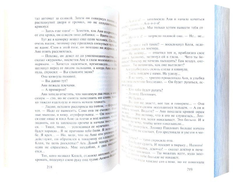 Иллюстрация 1 из 4 для Хрустальная гробница Богини - Ольга Володарская | Лабиринт - книги. Источник: Лабиринт