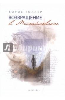 Возвращение в Михайловское