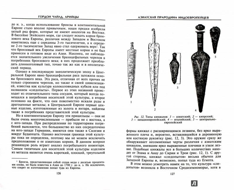Иллюстрация 1 из 11 для Арийцы. Основатели европейской цивилизации - Гордон Чайлд | Лабиринт - книги. Источник: Лабиринт