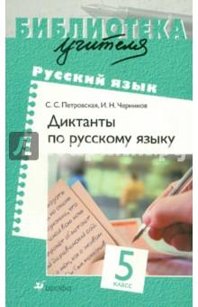 Русский язык. 5 класс. Диктанты