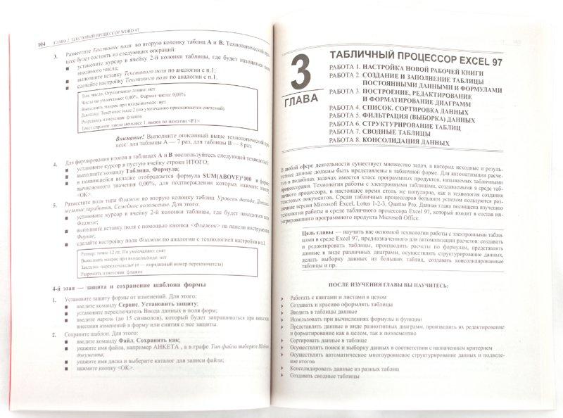 Иллюстрация 1 из 8 для Информатика. Практикум по технологии работы на компьютере - Макарова, Култышев, Степанов, Широков | Лабиринт - книги. Источник: Лабиринт