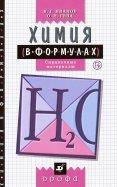 Химия в формулах. 8-11 классы. Справочные материалы. ФГОС