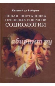 Новая постановка основных вопросов социологии: избранные труды