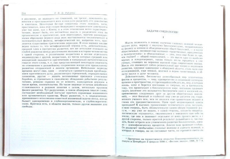 Иллюстрация 1 из 11 для Новая постановка основных вопросов социологии: избранные труды - Де Роберти Е. В. | Лабиринт - книги. Источник: Лабиринт