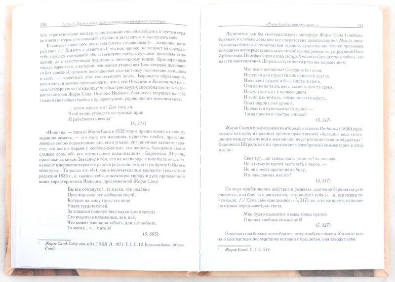 Иллюстрация 1 из 7 для Лермонтов и литература Франции - Лариса Вольперт | Лабиринт - книги. Источник: Лабиринт