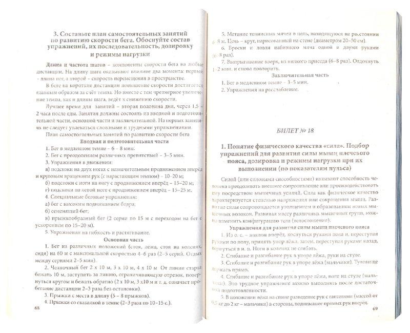 Экзаменационные билеты физкультуры с ответами 9 класс