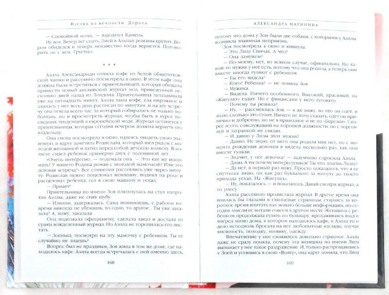 Иллюстрация 1 из 14 для Взгляд из вечности. Книга вторая. Дорога - Александра Маринина   Лабиринт - книги. Источник: Лабиринт