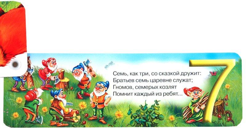 Иллюстрация 1 из 6 для Учимся считать - А. Кожевников | Лабиринт - книги. Источник: Лабиринт