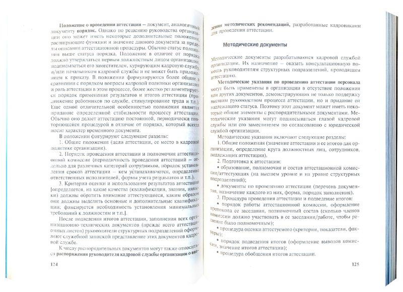 Иллюстрация 1 из 11 для Оценка персонала. Критика теории и практики применения системы сбалансированных показателей - Хруцкий, Толмачев | Лабиринт - книги. Источник: Лабиринт