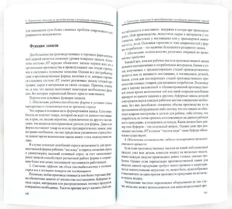 Иллюстрация 1 из 9 для Методы оптимизации управления для менеджеров: Компьютерно-ориентированный подход - Михаил Зайцев | Лабиринт - книги. Источник: Лабиринт