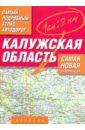 Самый подробный атлас автодорог России. Калужская область самый подробный атлас автодорог ярославская область