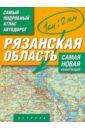 Самый подробный атлас автодорог. Рязанская область самый подробный атлас автодорог ярославская область