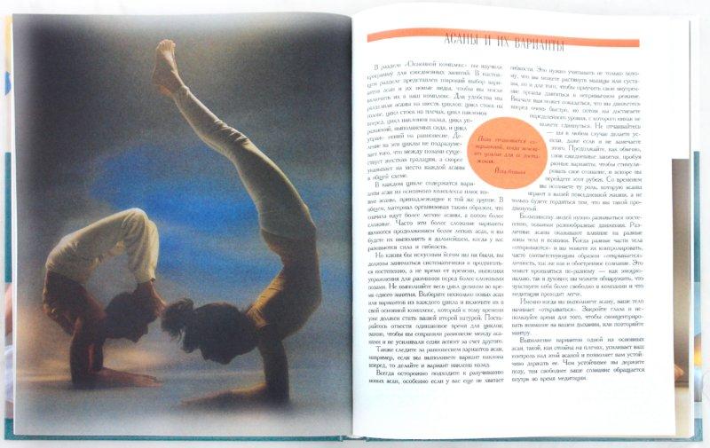Иллюстрация 1 из 9 для Новая книга по йоге: Поэтапное руководство - Лайделл, Рабинович, Рабинович | Лабиринт - книги. Источник: Лабиринт