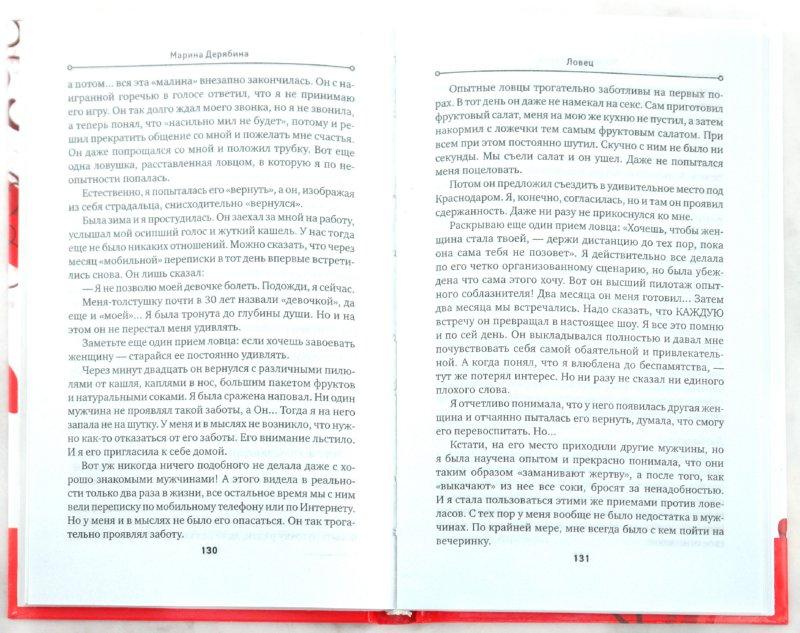 Иллюстрация 1 из 13 для Настольная книга самой обаятельной и привлекательной толстушки - Мария Дерябина | Лабиринт - книги. Источник: Лабиринт