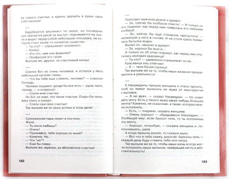 Иллюстрация 1 из 8 для Тосты и поздравления на все случаи жизни - Лещинская, Малышев | Лабиринт - книги. Источник: Лабиринт