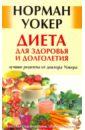 Уокер Норман Диета для здоровья и долголетия: лучшие рецепты от доктора Уокера