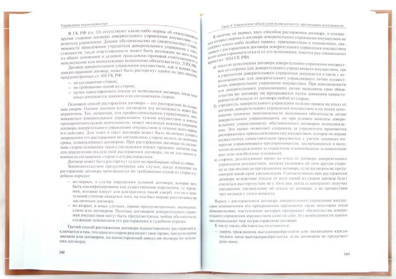 Иллюстрация 1 из 8 для Управление недвижимостью. Учебник - Максимов, Бузова, Васильева, Веденеева, Кормышева, Румянцева, Смирнов, Смирнова, Чурбанов | Лабиринт - книги. Источник: Лабиринт