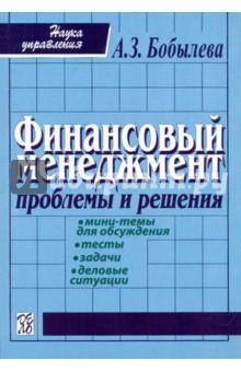 Physicochemical Hydrodynamics.