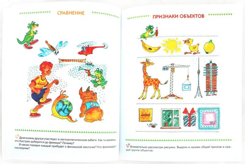 Иллюстрация 1 из 4 для Думай, думай, голова. Развитие логического мышления - Надежда Ляпенкова | Лабиринт - книги. Источник: Лабиринт