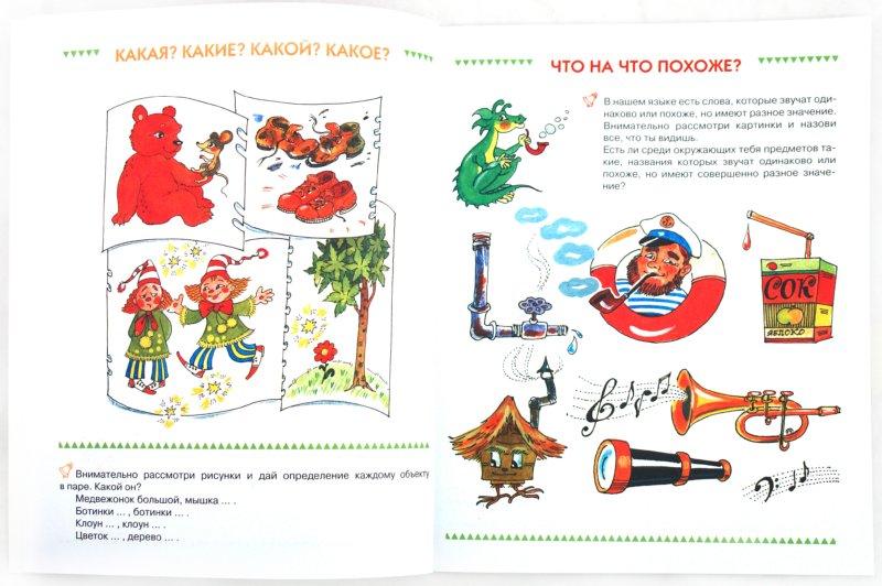 Иллюстрация 1 из 14 для Раз словечко, два словечко - Ляпенкова, Ляпенкова | Лабиринт - книги. Источник: Лабиринт