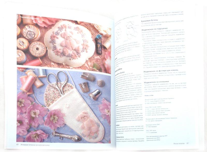 Иллюстрация 1 из 3 для Изящные вещицы для рукодельниц | Лабиринт - книги. Источник: Лабиринт