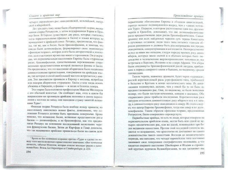 Иллюстрация 1 из 43 для Славяне и арийский мир - Исаак Тейлор | Лабиринт - книги. Источник: Лабиринт