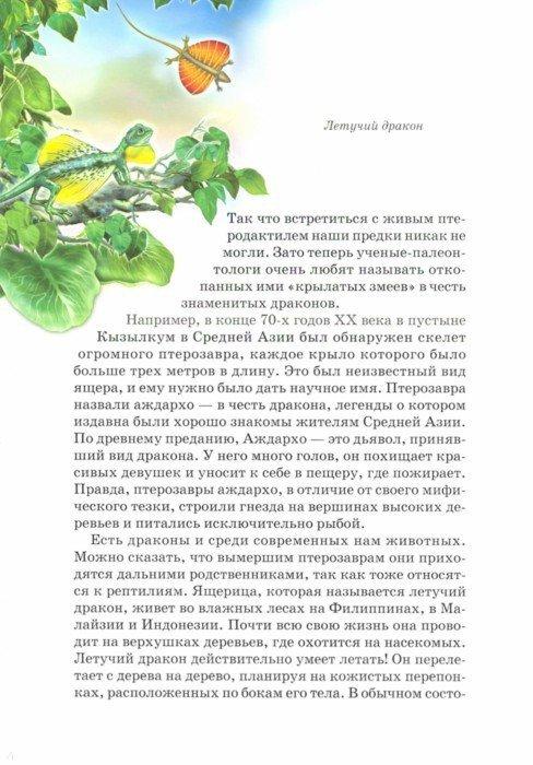 Иллюстрация 1 из 27 для Драконы и легенды - Юлия Дунаева | Лабиринт - книги. Источник: Лабиринт