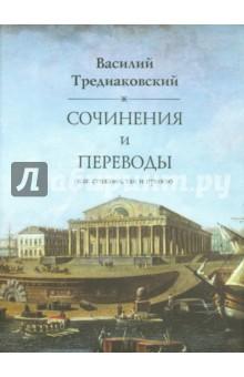 Тредиаковский Василий » Сочинения и переводы как стихами, так и прозою