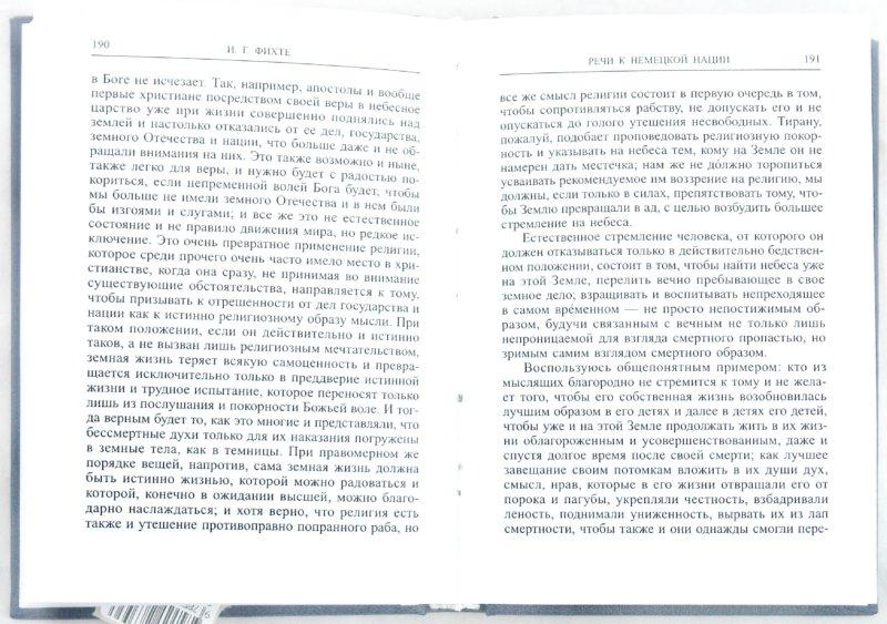 Иллюстрация 1 из 18 для Речи к немецкой нации - Иоган Фихте | Лабиринт - книги. Источник: Лабиринт