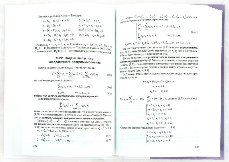 Иллюстрация 1 из 29 для Справочник по математике для экономистов - В. Ермаков | Лабиринт - книги. Источник: Лабиринт