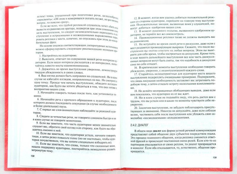 Иллюстрация 1 из 7 для Речевая коммуникация. Учебник - Гойхман, Надеина | Лабиринт - книги. Источник: Лабиринт
