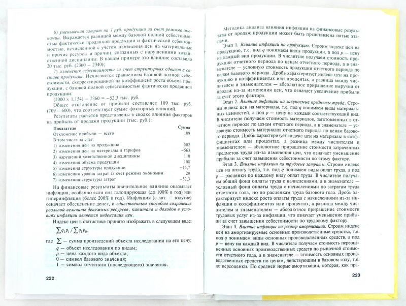Иллюстрация 1 из 8 для Теория экономического анализа - Анатолий Шеремет | Лабиринт - книги. Источник: Лабиринт