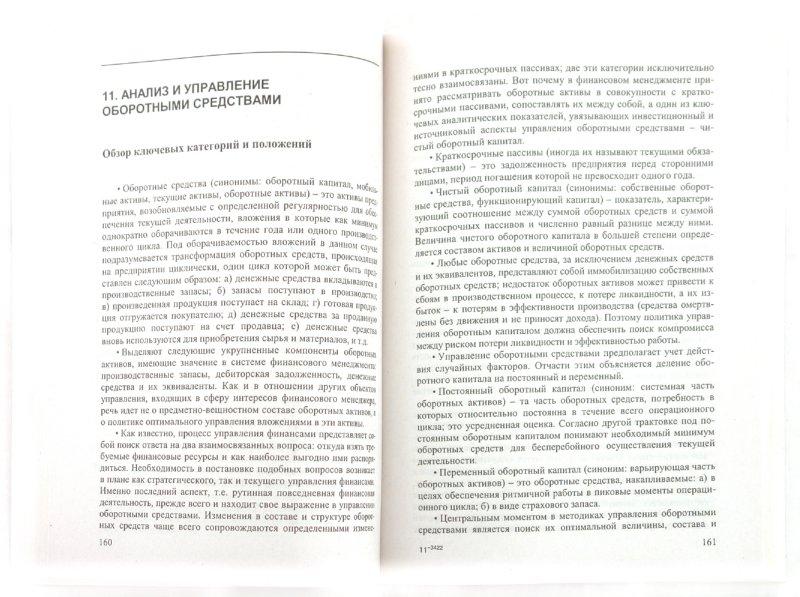 Иллюстрация 1 из 8 для Практикум по анализу и финансовому менеджменту - Валерий Ковалев | Лабиринт - книги. Источник: Лабиринт
