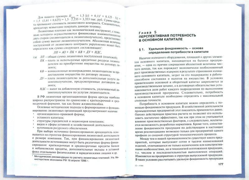Иллюстрация 1 из 13 для Экономика промышленного предприятия. Учебник - Николай Зайцев | Лабиринт - книги. Источник: Лабиринт