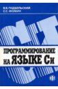 Обложка Программирование на языке Си. Учебное пособие.