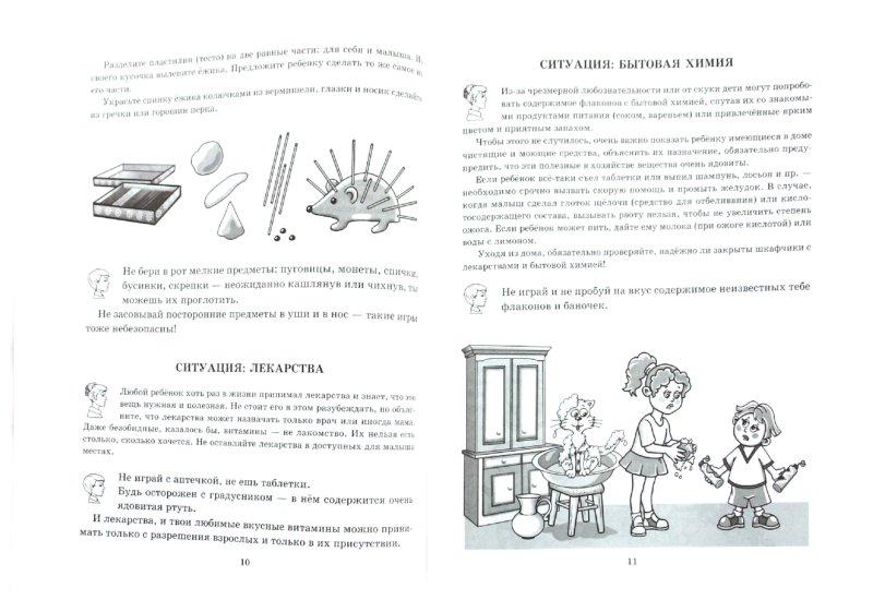 Иллюстрация 1 из 7 для Азбука безопасности для дошколят - Катерина Прядко | Лабиринт - книги. Источник: Лабиринт
