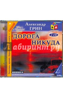 Дорога никуда (2CDmp3) сергей баричев петергофская дорога – 2