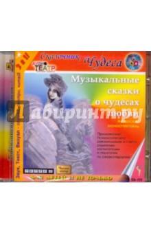 Купить Музыкальные сказки о чудесах любви (CDmp3), Равновесие ИД, Отечественная литература для детей