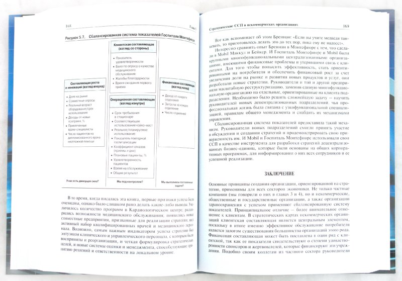 Иллюстрация 1 из 34 для Организация, ориентированная на стратегию - Каплан, Нортон | Лабиринт - книги. Источник: Лабиринт