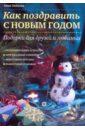 Зайцева Анна Анатольевна Как поздравить с Новым годом: Подарки для друзей и любимых
