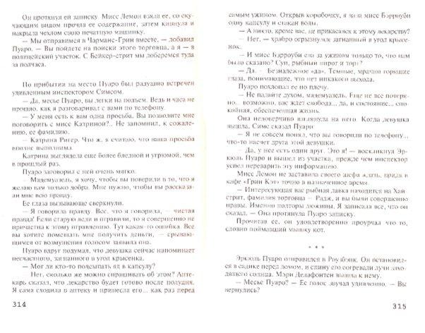 Иллюстрация 1 из 25 для Ранние дела Пуаро - Агата Кристи | Лабиринт - книги. Источник: Лабиринт
