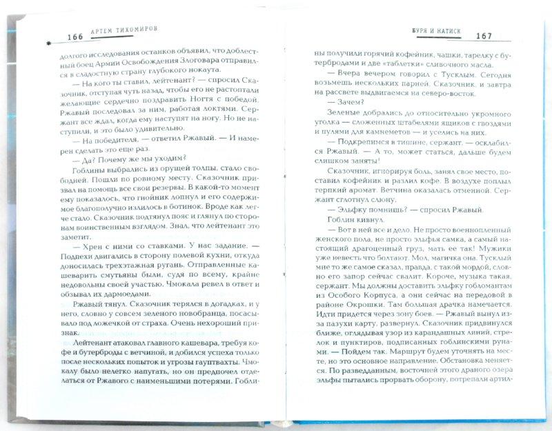 Иллюстрация 1 из 7 для Буря и натиск - Артем Тихомиров | Лабиринт - книги. Источник: Лабиринт