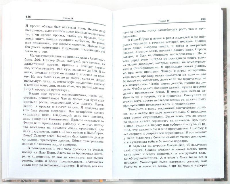 Иллюстрация 1 из 20 для Воспоминания биржевого спекулянта - Эдвин Лефевр   Лабиринт - книги. Источник: Лабиринт