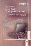 Линейные электрические цепи. Лабораторный  практикум на IBM PC. Учебное пособие (+CD)