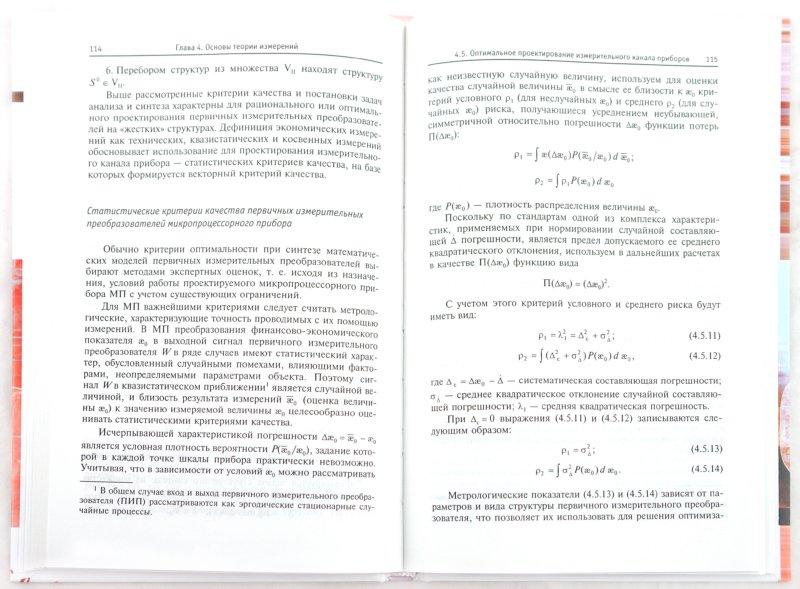 Иллюстрация 1 из 13 для Метрология, стандартизация и сертификация - Герасимова, Герасимов | Лабиринт - книги. Источник: Лабиринт
