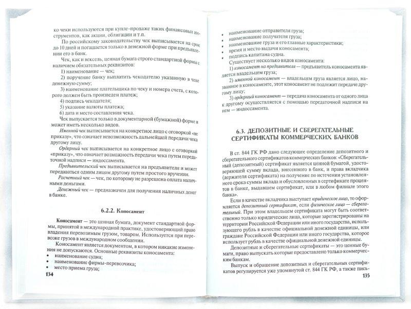 Иллюстрация 1 из 10 для Рынок ценных бумаг.[Учебн. пособие] - Батяева, Столяров | Лабиринт - книги. Источник: Лабиринт