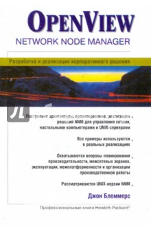 OPEN VIEW NETWORK NODE MANAGER. Разработка и реализация корпоративного решения exploring open source software localization methods