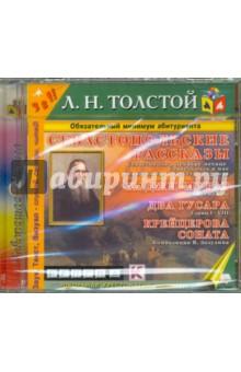 Севастопольские рассказы (CDmp3)